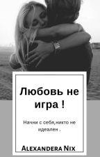 ненавистная любовь by Aleks251742