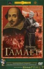 У.Шекспир - Гамлет (краткое содержание) by Fayziwka99