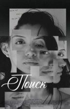 """""""Поиск"""" by towwers"""
