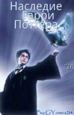 Наследие Гарри Поттера. by GYanna214