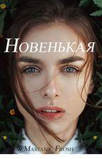 Новенькая by Maryana_F