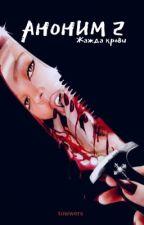 Аноним 2. Жажда крови. by tommo0