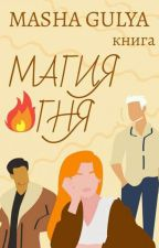 Магия Огня [Редактируется] by Masha_Gulya