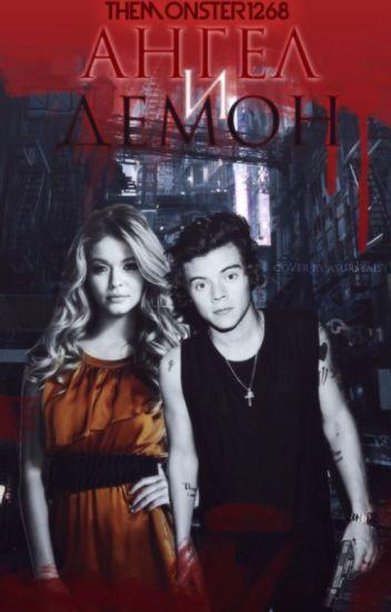 Ангел и Демон [h.s.] ||EDIT