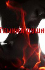 Темная  Душа by ndrabovskaya