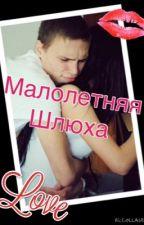 Малолетняя шлюха by Polinochka_