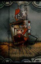 Đào ly vô hạn mật thất - Tử Giới by hanxiayue2012