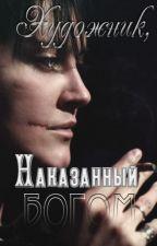 Художник, наказанный Богом. by ___Darel___