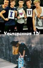 Удочеренная 1D by Maria__Horan