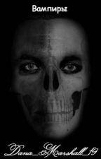 Вампиры by Dana_Marshall_19