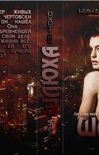 Шлюxа(жёсткий СЛР, 18+)-Нина Леннокс by Cyka314