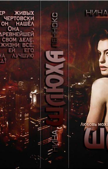 Шлюxа(жёсткий СЛР, 18+)-Нина Леннокс