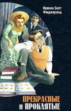 Прекрасные и проклятые Ф.С.Фицджеральд by AnnabelLink