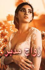 زواج مدبر  by QweenLoulou