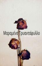 Μαραμένο Τρυαντάφυλλο by limited_freedom