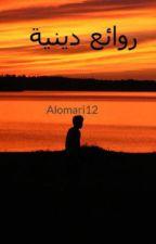 روائع دينية by Alomari12