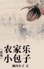 Nông gia nhạc tiểu bao tử - U Hà Tiểu Tử by hanxiayue2012