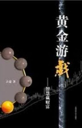 黄金游戏 by LeeChihonmy