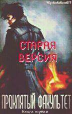 Проклятый факультет(Старая версия) by dashakorzh73