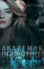 Академия оборотней [РЕДАКТИРУЕТСЯ] by Viktori_Kristal_Raid