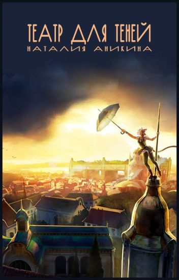 Театр для Теней (Книга 1)