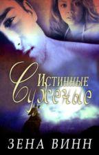 Истинные суженые. by ViktoriaSwan