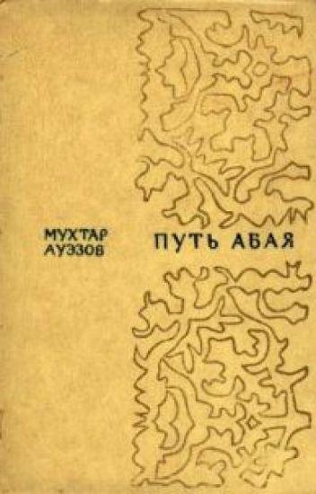 """Мухтар Ауезов.""""Путь Абая"""". Том 1."""