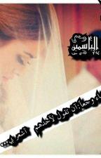 سحر الياسمين by missdior96