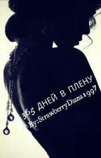 365 ДНЕЙ В ПЛЕНУ by StrawberryDiana1997