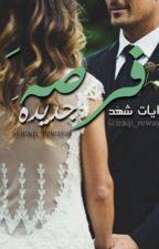 فرصهَ جديدهَ by iraqi_rewayat