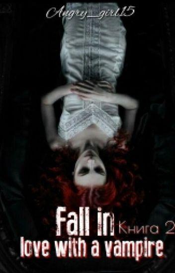 Влюбиться в вампира (2)