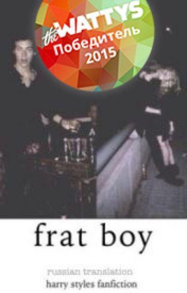 frat boy / h.s ➳[rus]