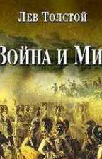 Война и Мир by MaftunaRustamova