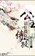 Công chúa, xin cho vi thần thị tẩm - Y nhân khuê khuê (Cổ đại ) by khangmieu