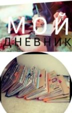 Мой дневник by dark_tumblr