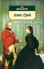 """""""Агнес Грей"""" Энн Бронте by Disem94"""