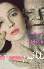 هّـذِهّ الحكاية by amaleed-story