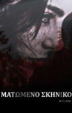 Ματωμένο Σκηνικό {Η Γενιά Του Αίματος - Βιβλίο Πρώτο} by soulcatxx