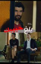 بلغ حبيبك by rewayat_fr7