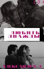 Любить дважды by limonchik96
