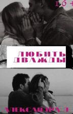 Любить дважды (Редактируется) by limonchik96