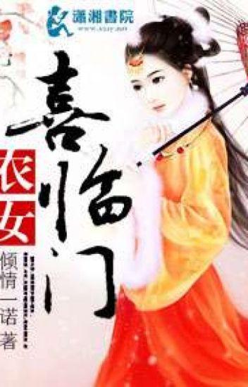 Nông Nữ Hỉ Lâm Môn - XK - ĐV - Full