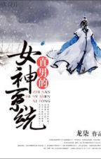 Hệ thống nữ thần của thẳng nam - Long Thất by hanxiayue2012