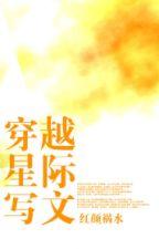 Xuyên việt tinh tế tả văn - Hồng Nhan Họa Thủy by hanxiayue2012