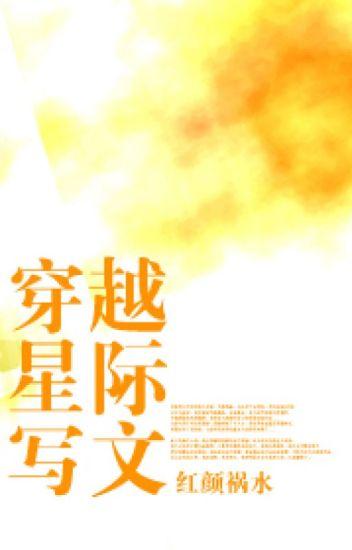 Xuyên việt tinh tế tả văn - Hồng Nhan Họa Thủy