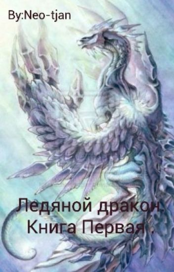 Ледяной дракон. Книга Первая .