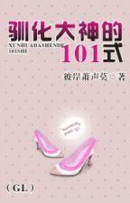 [BHTT] 101 Cách Thuần Hóa Đại Thần - Bỉ Ngạn Tiêu Thanh Mạc by BachHopTT