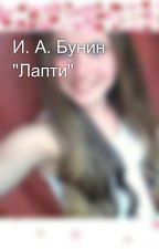 "И. А. Бунин ""Лапти"" by Ann_Primak"
