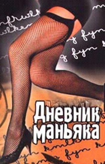 dnevnik-seksualnogo-manyaka-onlayn