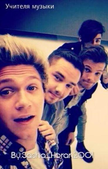 Учителя музыки(One Direction)